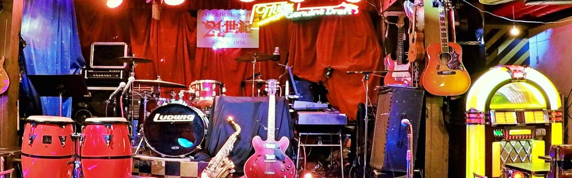 生バンドで歌える新宿21世紀