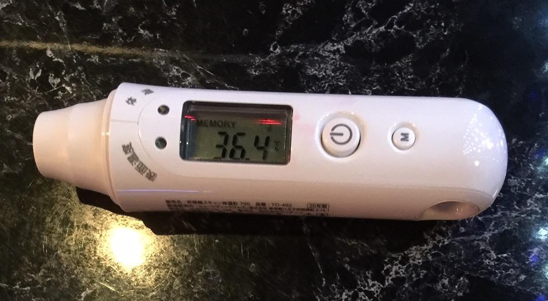 検温します